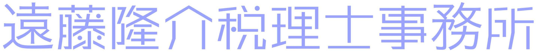 滋賀県草津市の税理士 遠藤隆介税理士事務所 クラウド会計対応・フリーランス・ネットビジネス・YouTuber専門
